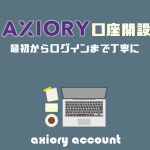 AXIORY(アキシオリー)の口座開設方法を画像付きで解説!
