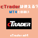 cTraderはMT4より使えるかも!特徴や違いを解説!