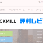 tickmill評判レビュー
