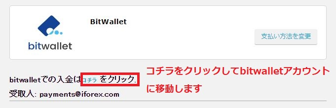 iFOREXにbitwalletで入金する