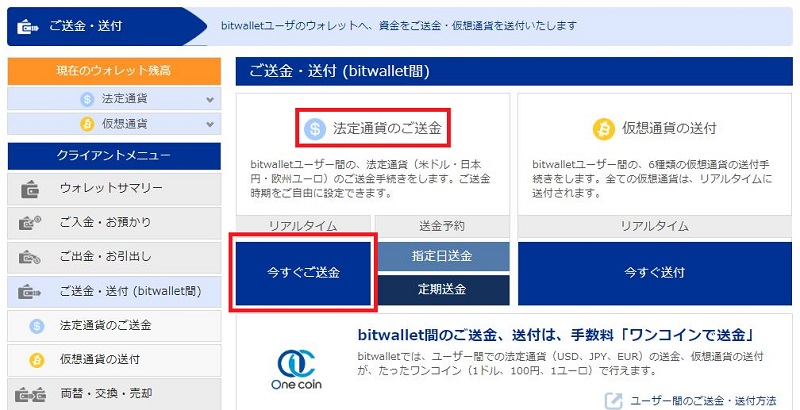 iforexにbitwalletで入金