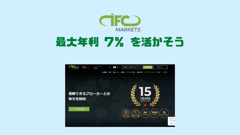 IFCMarketsの最大年利7%を活かそう